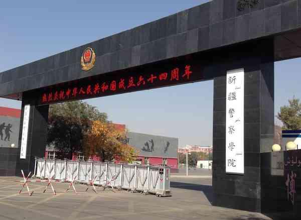 为适应新疆公安政法工作和队伍建设的需要,于2012年4月经教育部批准