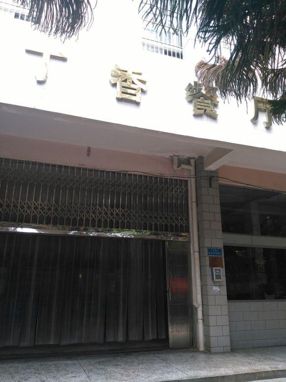 西安海棠学院食堂