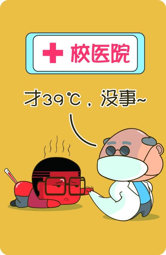 方方发烧-01.jpg