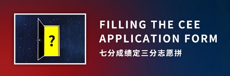 生涯规划banner_filling_the_application_form.jpg