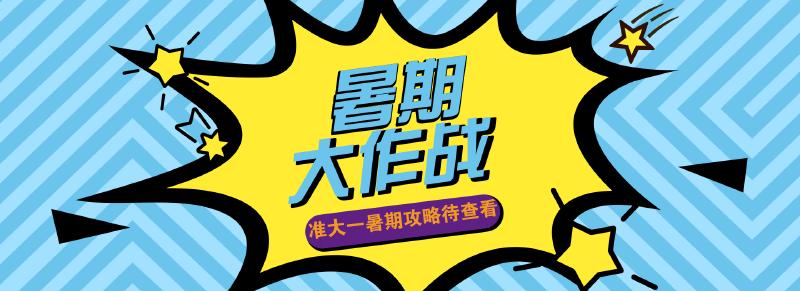 默认标题_淘宝banner2_2018.07.25.png
