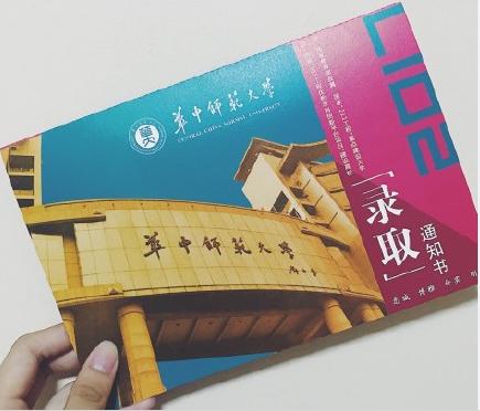 华中师范大学.png